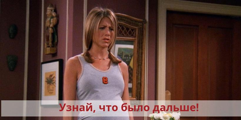8 сезон сериала Друзья с субтитрами