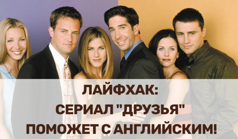 Сериал друзья смотреть на английском