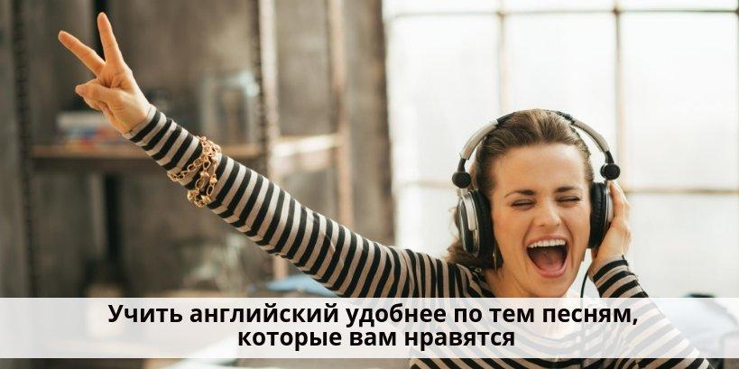 по каким песням лучше учить английский язык