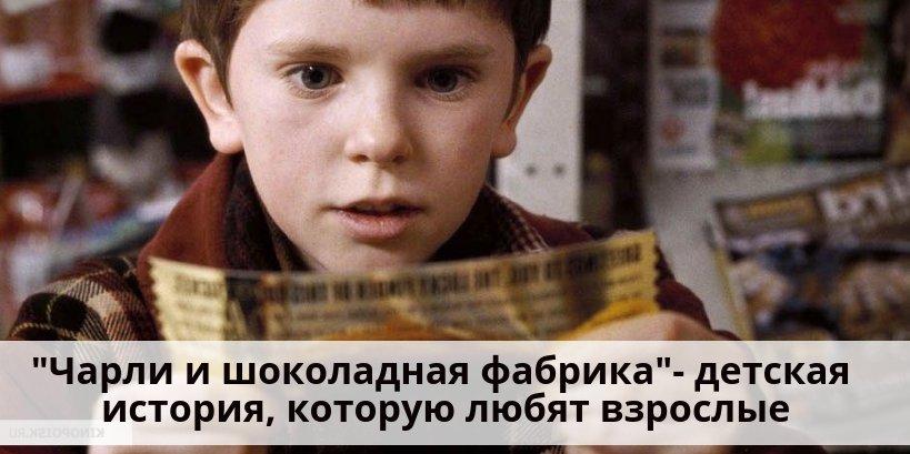 чарли и шоколадная фабрика скачать на английском