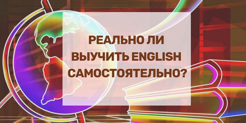 реально выучить английский