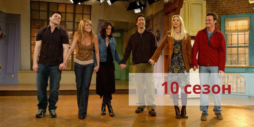 смотреть 10 сезон Друзья сериал на английском с субтитрами