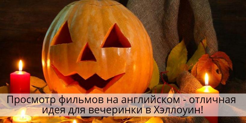 фильмы на английском на хэллоуин