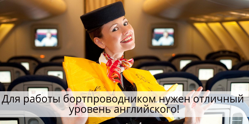 английский для бортпроводников скачать