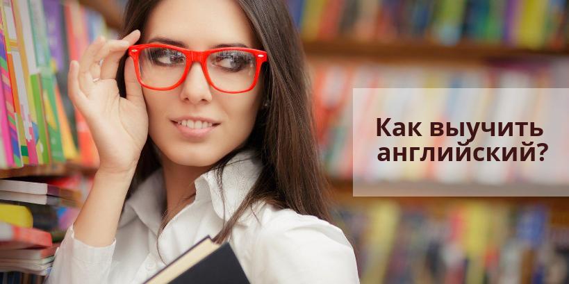 как выучить английский самому онлайн