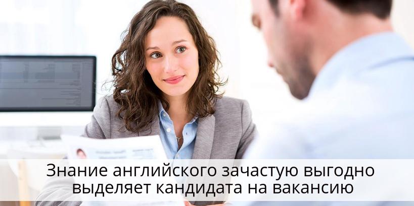 английский язык для какой работы нужен