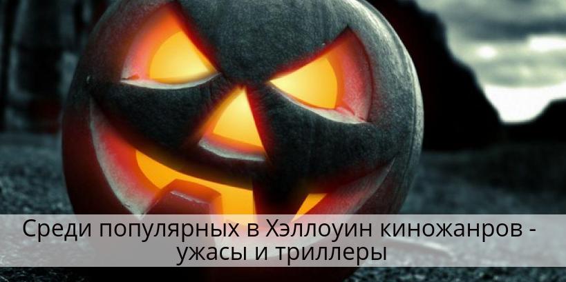 лучшие фильмы на английском в хэллоуин