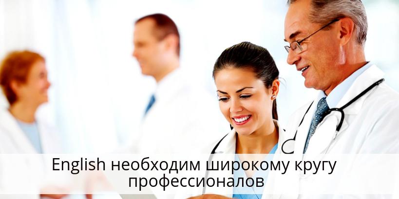 английский для врачей