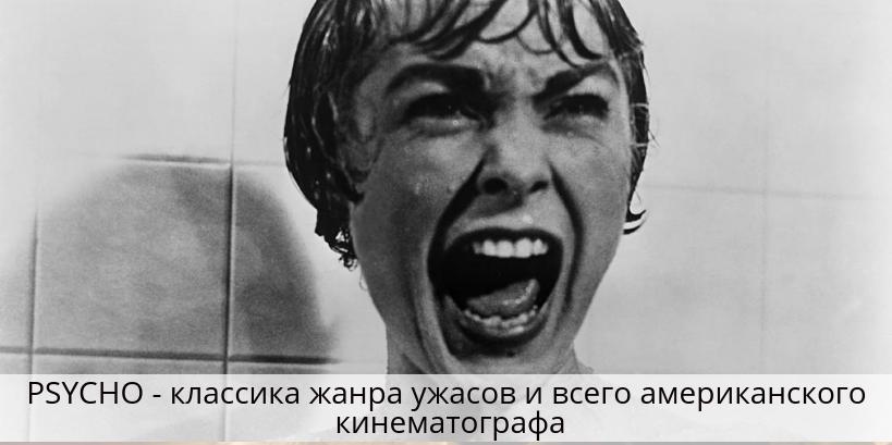 смотреть фильм психо с субтитрами на английском языке