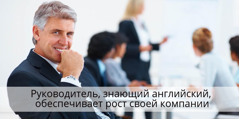 английский для директоров