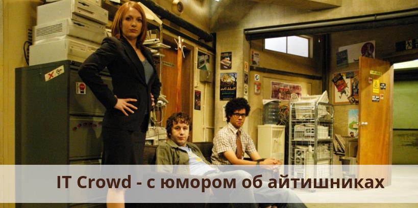 сериал Компьютерщики английский