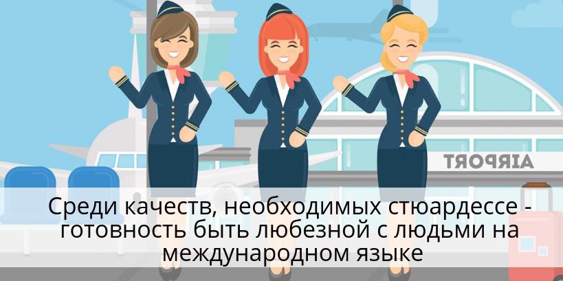 английский для стюардессы