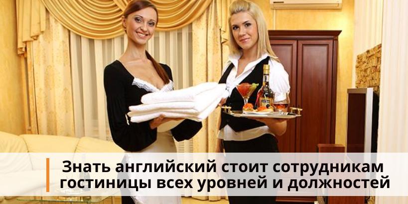 роль английского в гостиничном бизнесе