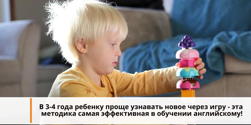 игры для детей 3 лет на английском