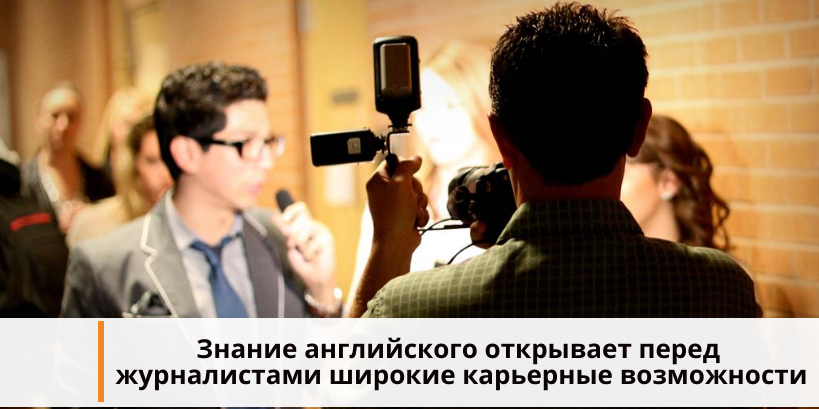 зачем журналисту знать английский