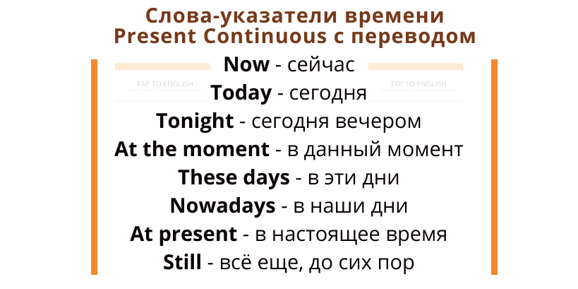 Слова указатели времени present continuous