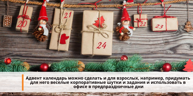 адвент календарь на английском языке