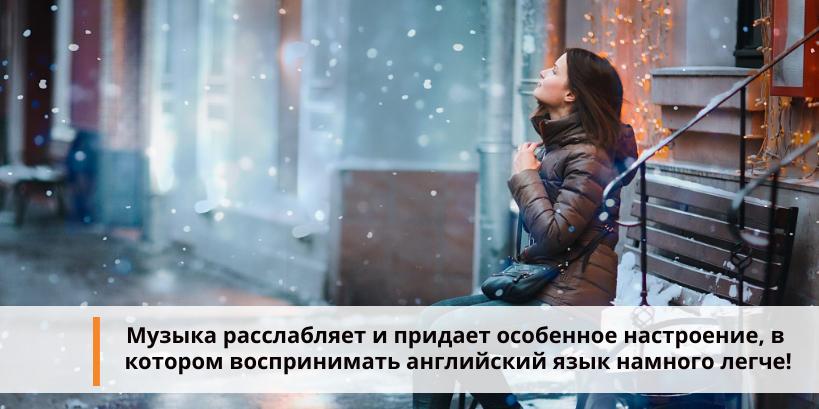 песни про зиму на английском современные