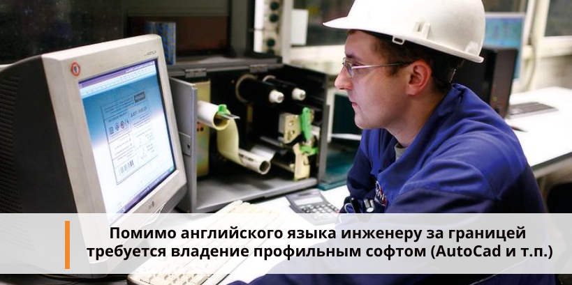 найти работу инженер пто +за границей