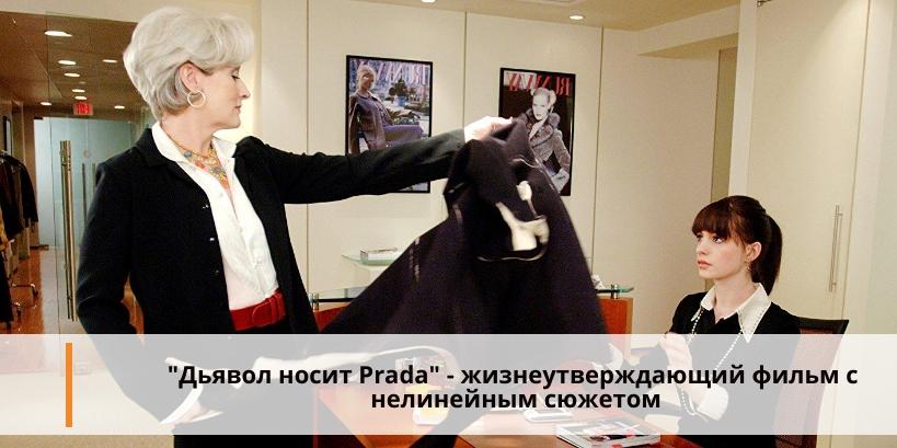 дьявол носит prada на английском с субтитрами