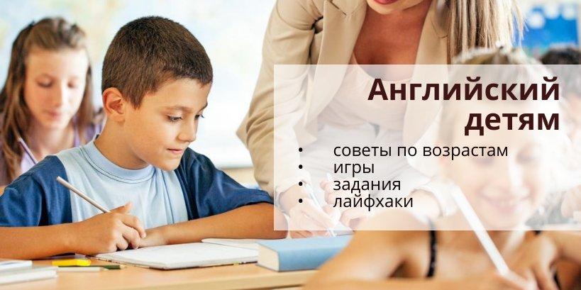 английский для детей курсы обучение