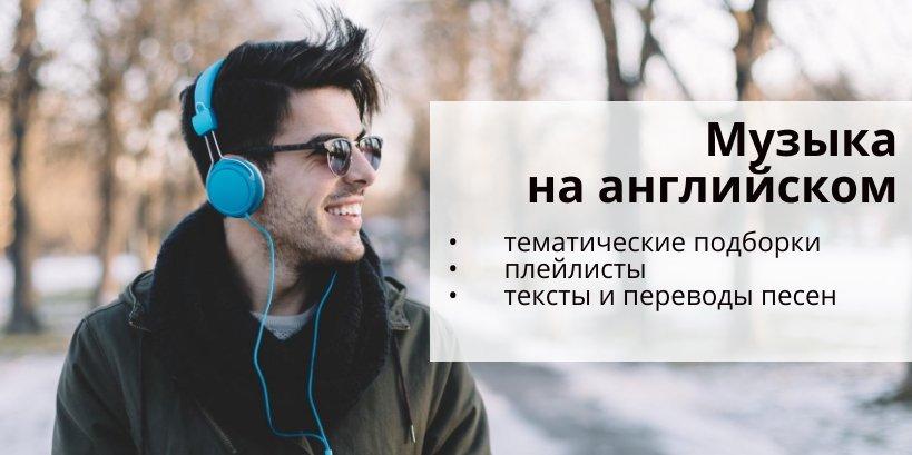 песни на английском текст и перевод