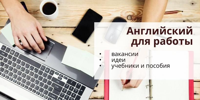 английский для работы вакансии