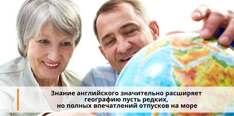 самоучитель английский +для пенсионеров бесплатно