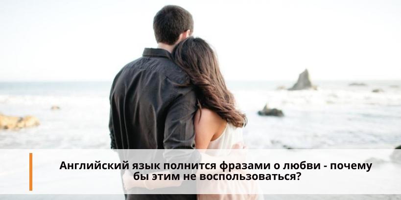 признание +в любви девушке +на английском