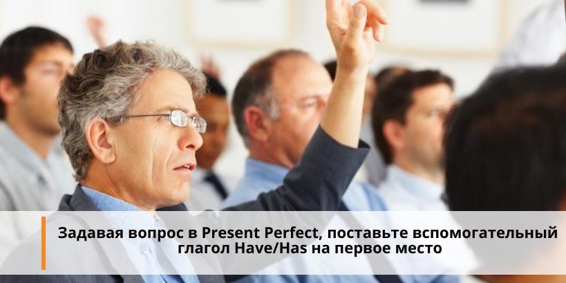 вопросительные предложения +в present perfect примеры
