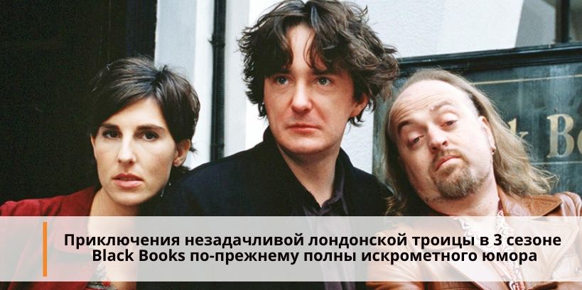 книжная лавка блэка 3 сезон