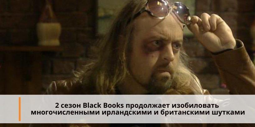 книжная лавка блэка 2 сезон